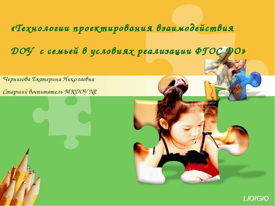 «Технологии проектирования взаимодействия ДОУ с семьей в условиях реализации...