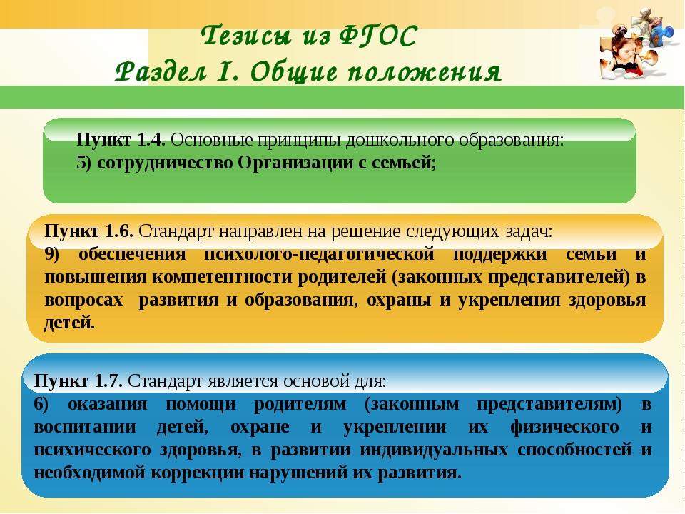 Тезисы из ФГОС Раздел I. Общие положения Пункт 1.6. Стандарт направлен на реш...