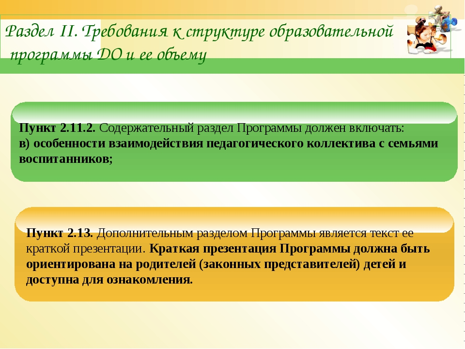 Пункт 2.11.2. Содержательный раздел Программы должен включать: в) особенности...