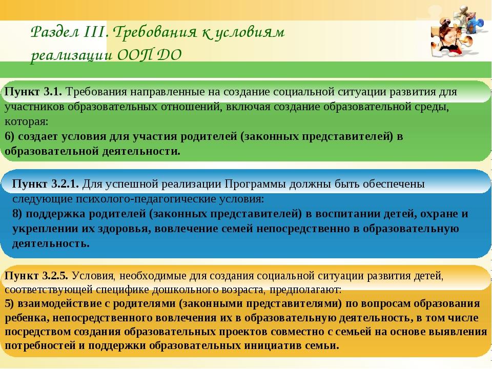 Раздел III. Требования к условиям реализации ООП ДО Пункт 3.1. Требования нап...