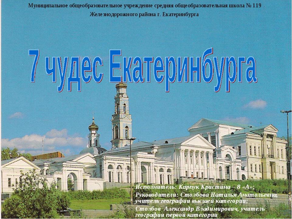 Исполнитель: Карпук Кристина – 8 «А»; Руководители: Столбова Наталья Анатолье...