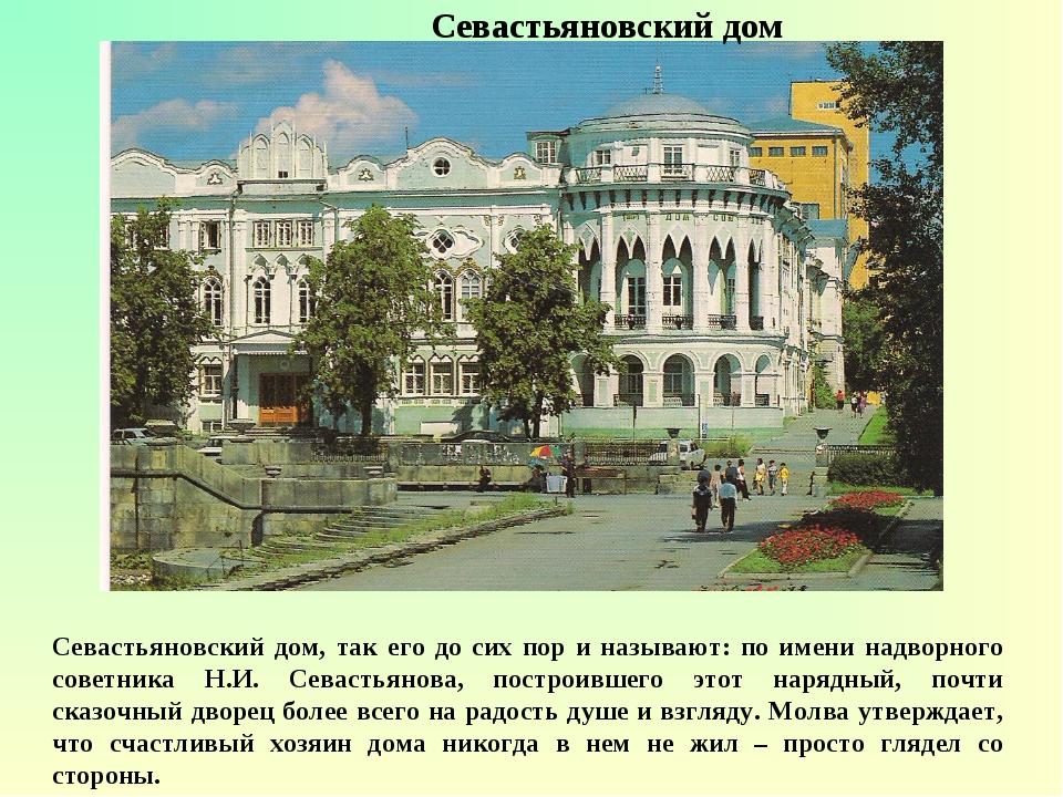 Севастьяновский дом Севастьяновский дом, так его до сих пор и называют: по им...