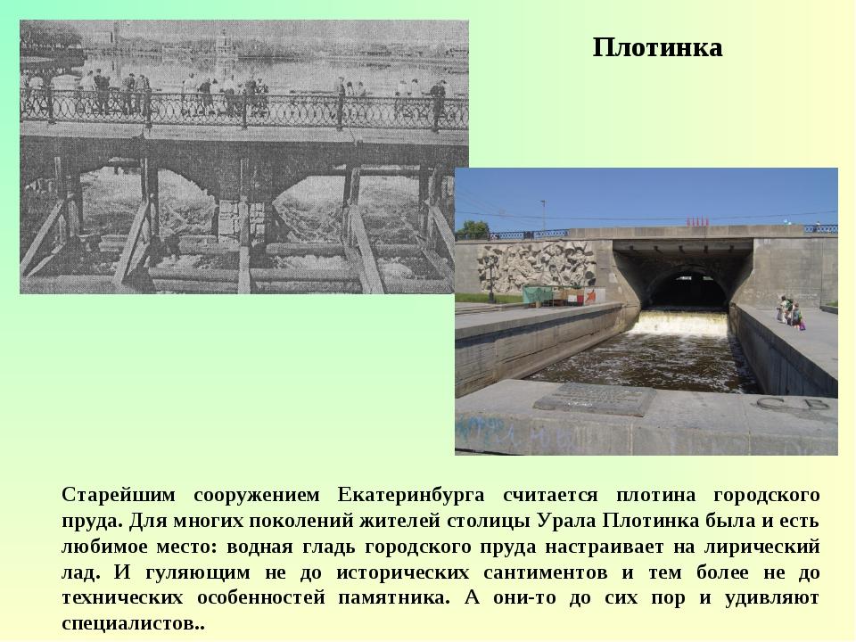Плотинка Старейшим сооружением Екатеринбурга считается плотина городского пру...