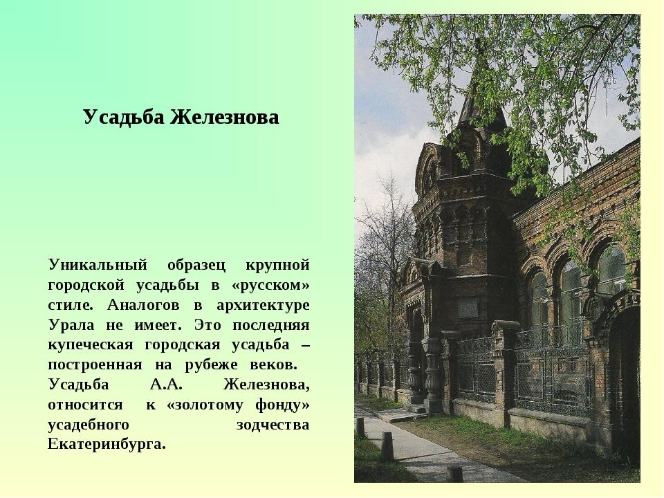 Усадьба Железнова Уникальный образец крупной городской усадьбы в «русском» ст...