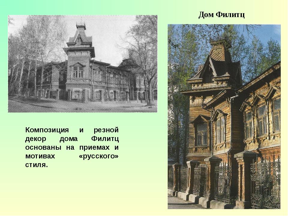 Дом Филитц Композиция и резной декор дома Филитц основаны на приемах и мотива...