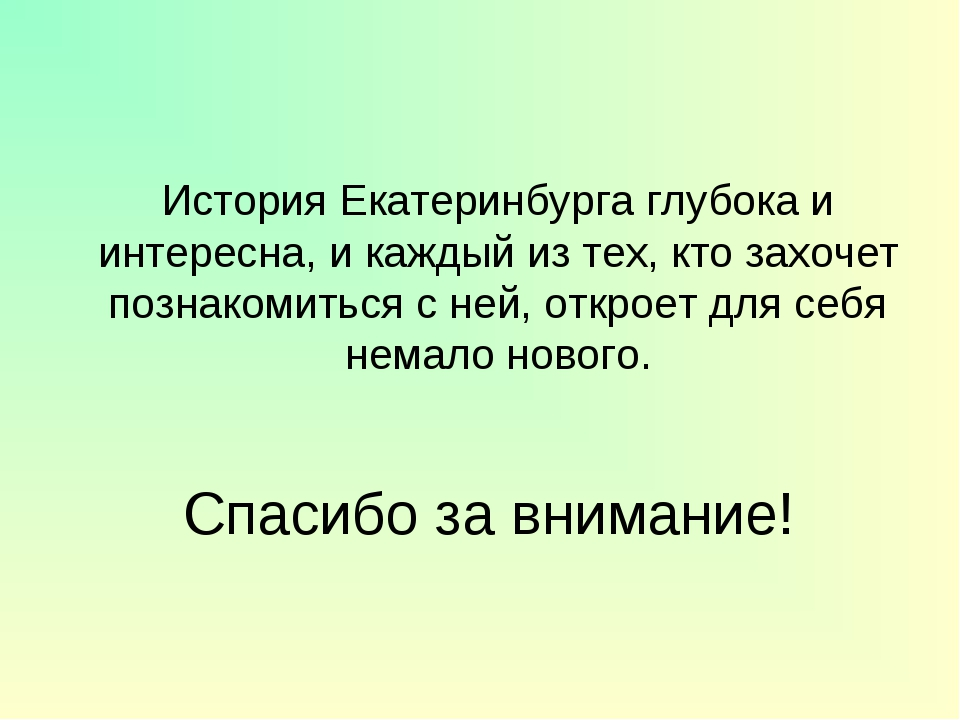 Спасибо за внимание! История Екатеринбурга глубока и интересна, и каждый из т...