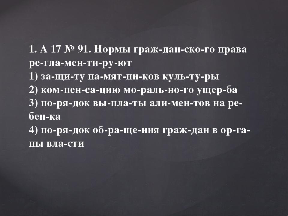 1. A17№91. Нормы гражданского права регламентируют 1) защиту па...