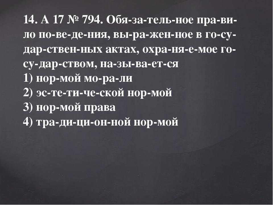 14. A17№794. Обязательное правило поведения, выраженное в госу...
