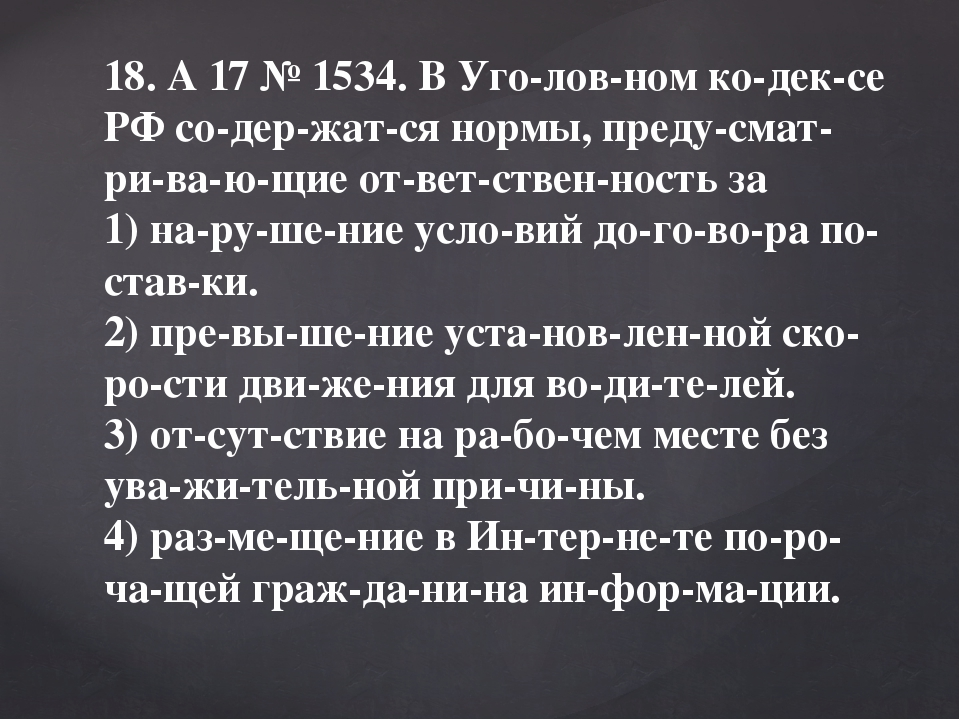 18. A17№1534. В Уголовном кодексе РФ содержатся нормы, предусматр...