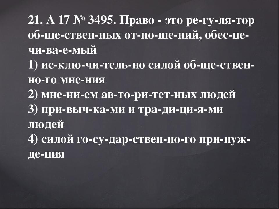 21. A17№3495. Право - это регулятор общественных отношений, обес...
