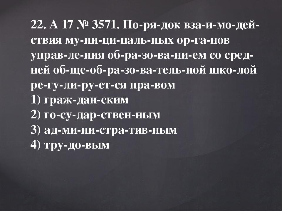 22. A17№3571. Порядок взаимодействия муниципальных органов упр...