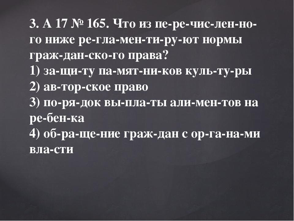 3. A17№165. Что из перечисленного ниже регламентируют нормы граж...