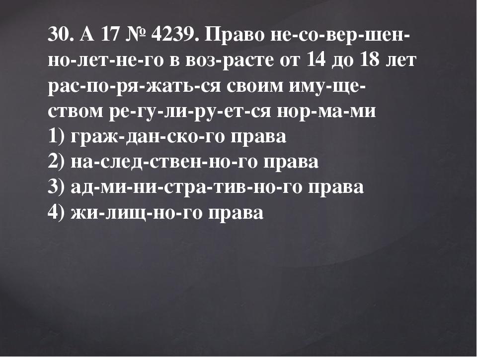 30. A17№4239. Право несовершеннолетнего в возрасте от 14 до 18 лет...