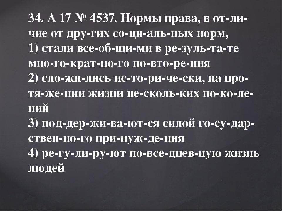 34. A17№4537. Нормы права, в отличие от других социальных норм, 1) с...
