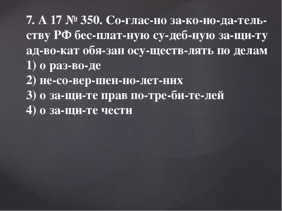 7. A17№350. Согласно законодательству РФ бесплатную судебную за...
