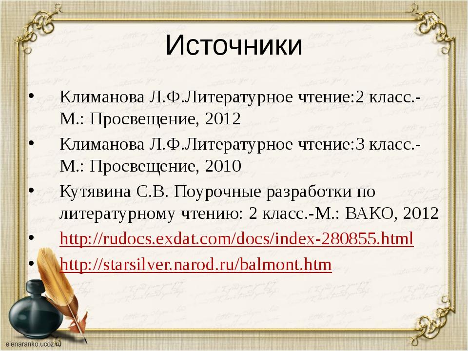 Источники Климанова Л.Ф.Литературное чтение:2 класс.- М.: Просвещение, 2012 К...