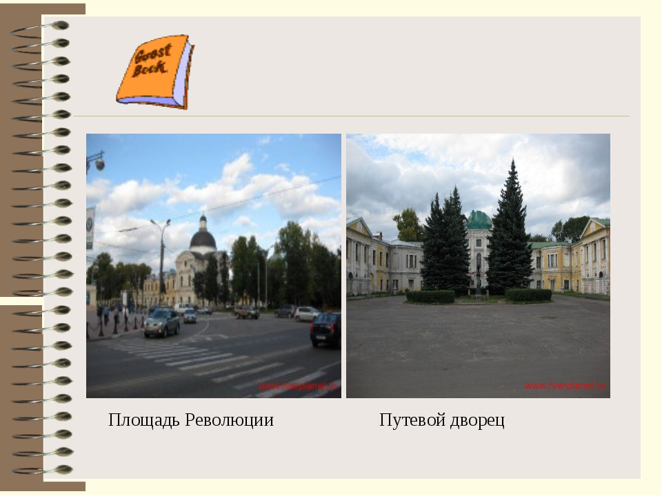 П Путевой дворец Площадь Революции