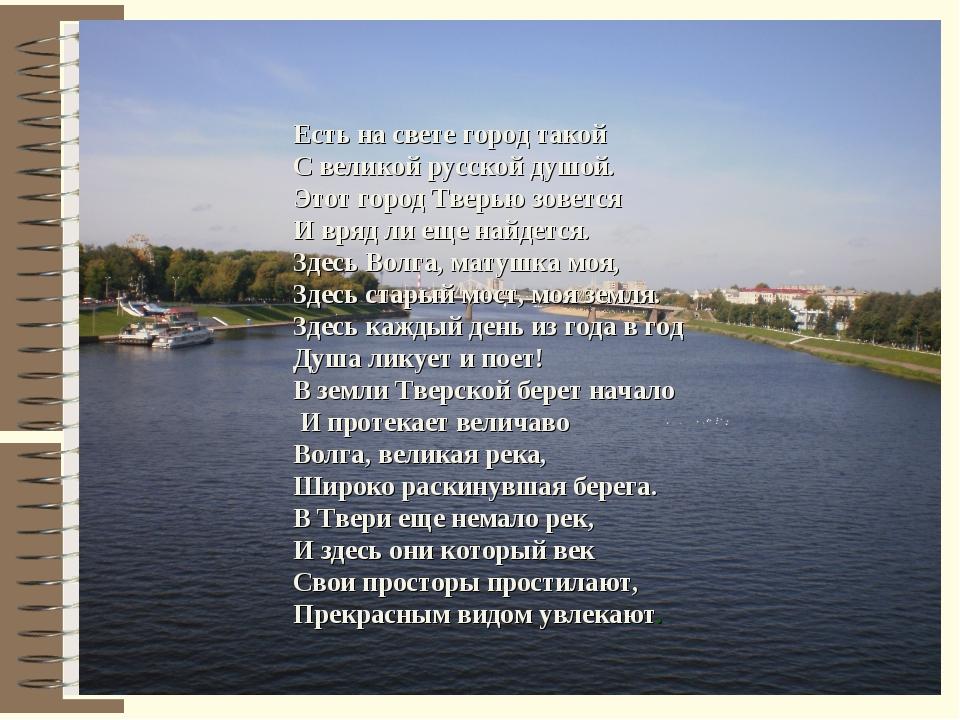 Есть на свете город такой С великой русской душой. Этот город Тверью зовется...
