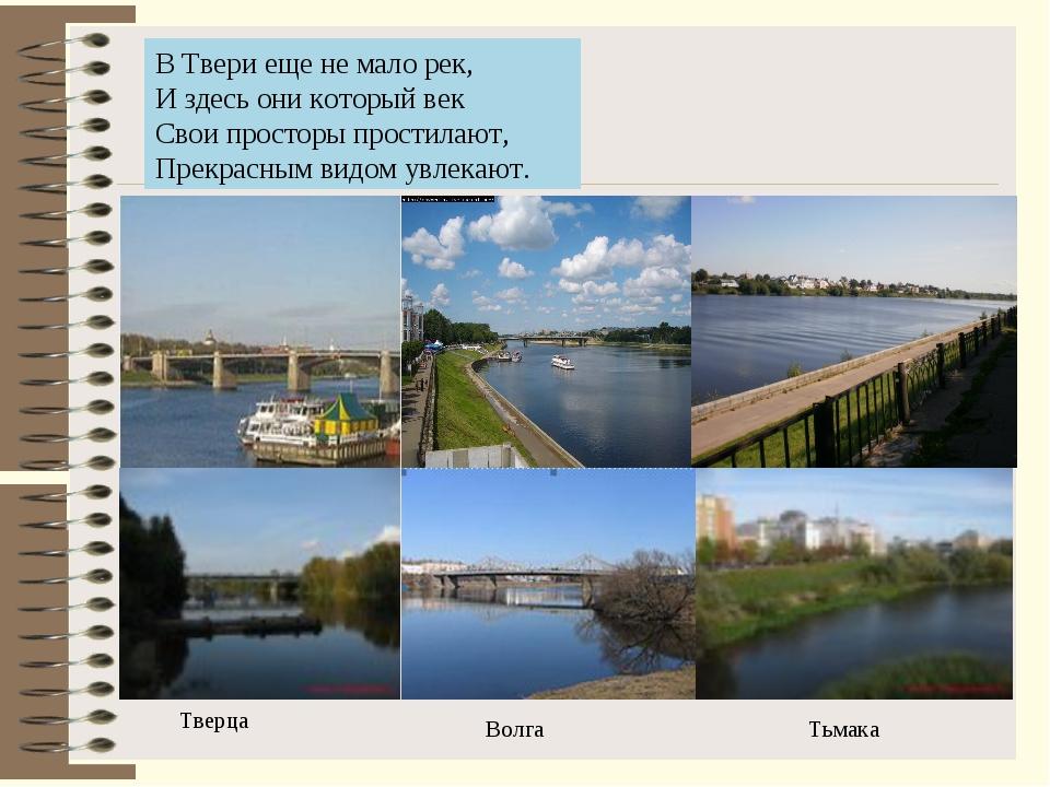 Тверца Волга Тьмака В Твери еще не мало рек, И здесь они который век Свои пр...