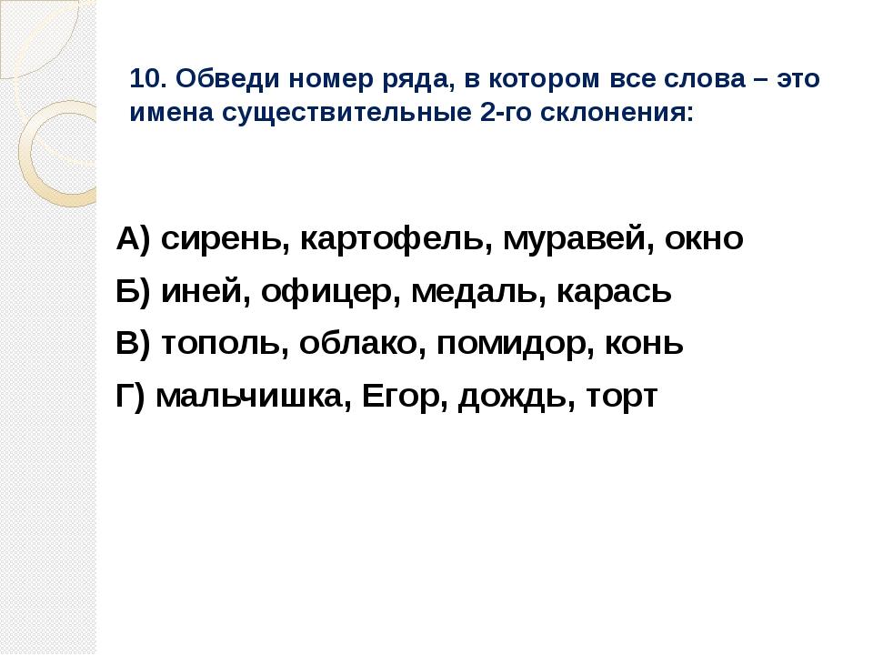 10. Обведи номер ряда, в котором все слова – это имена существительные 2-го с...