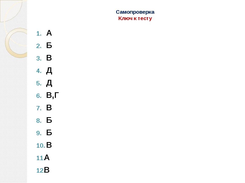 Самопроверка Ключ к тесту А Б В Д Д В,Г В Б Б В А В