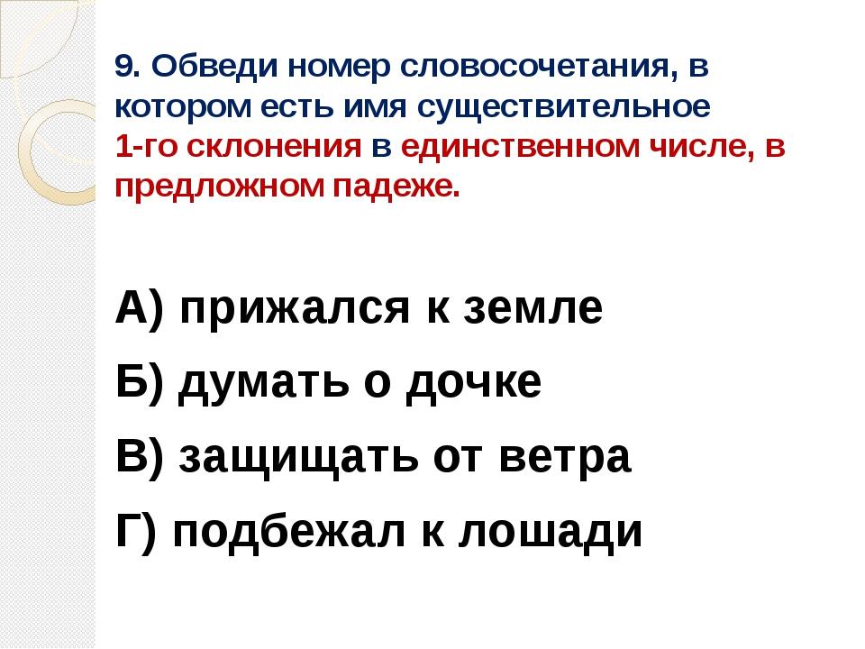 9. Обведи номер словосочетания, в котором есть имя существительное 1-го склон...
