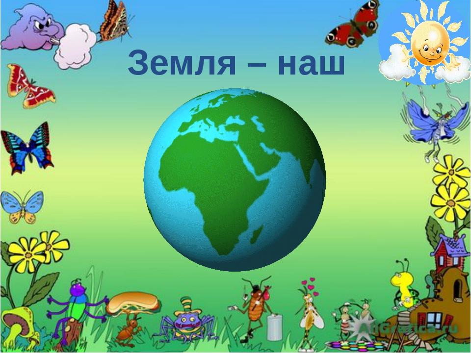 картинки на тему планета земля наш дом этой целью