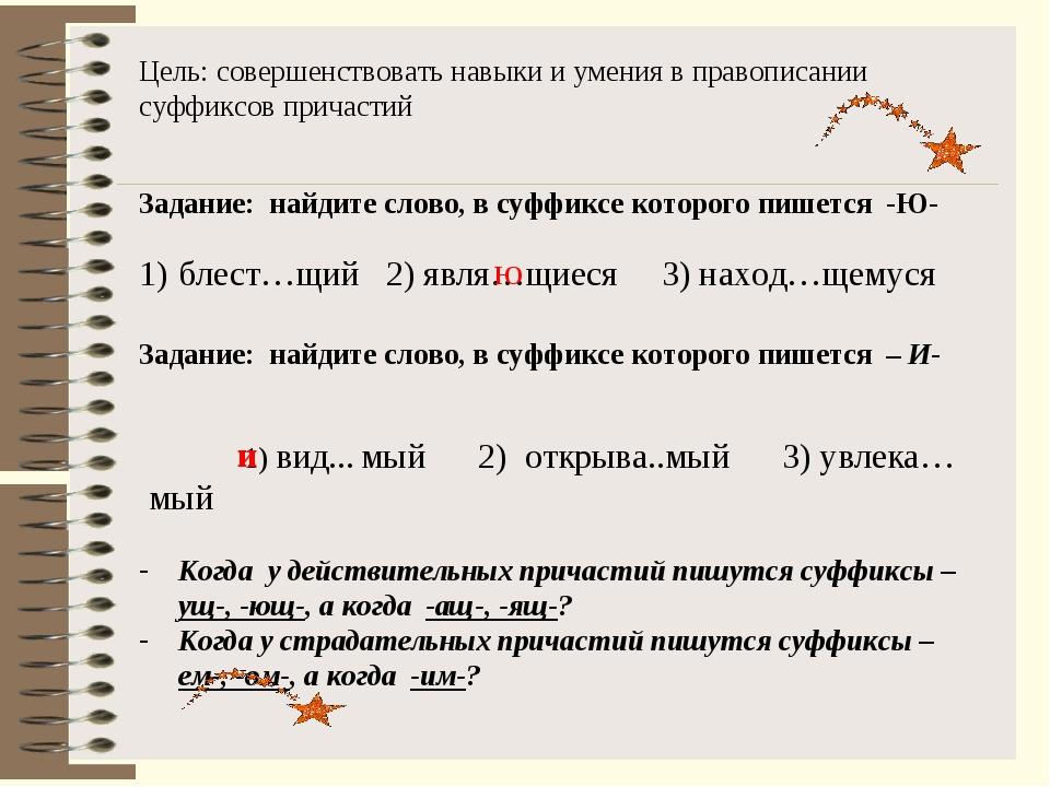 Задание: найдите слово, в суффиксе которого пишется -Ю- блест…щий 2) явля…щие...