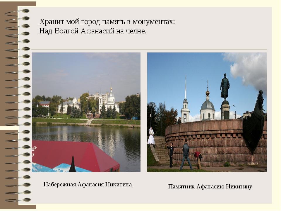 Хранит мой город память в монументах: Над Волгой Афанасий на челне. Набережна...