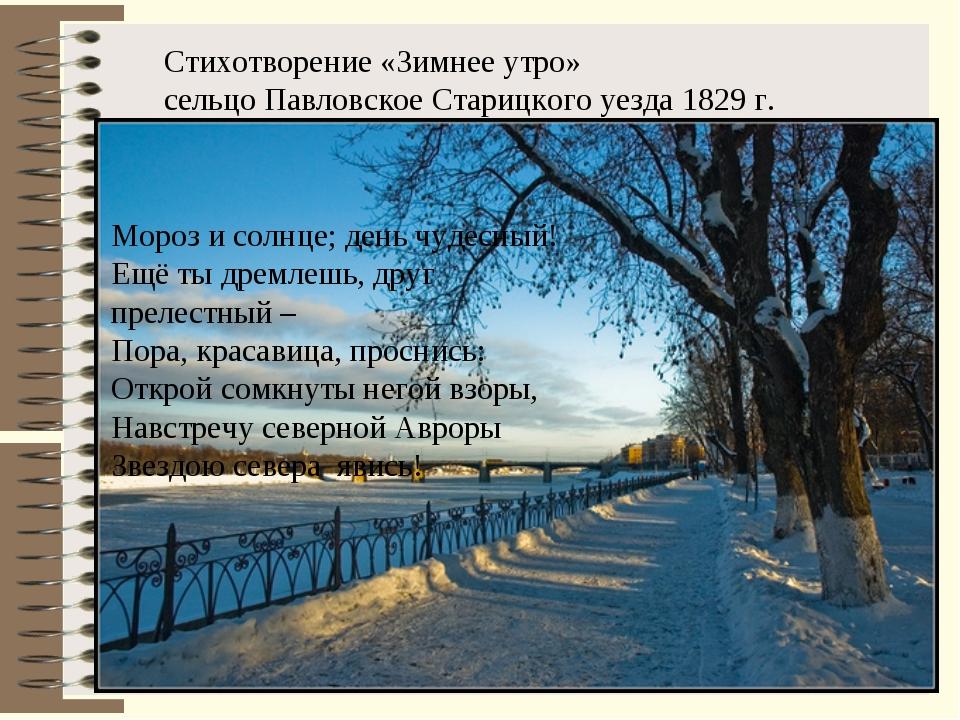 Стихотворение «Зимнее утро» сельцо Павловское Старицкого уезда 1829 г. Мороз...