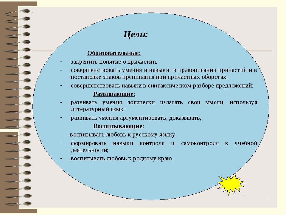Образовательные: закрепить понятие о причастии; совершенствовать умения и на...