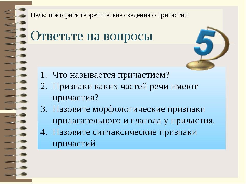 Цель: повторить теоретические сведения о причастии Ответьте на вопросы Что на...