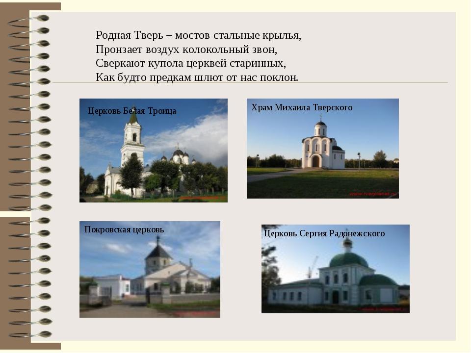 Церковь Сергия Радонежского Церковь Белая Троица Храм Михаила Тверского Покро...