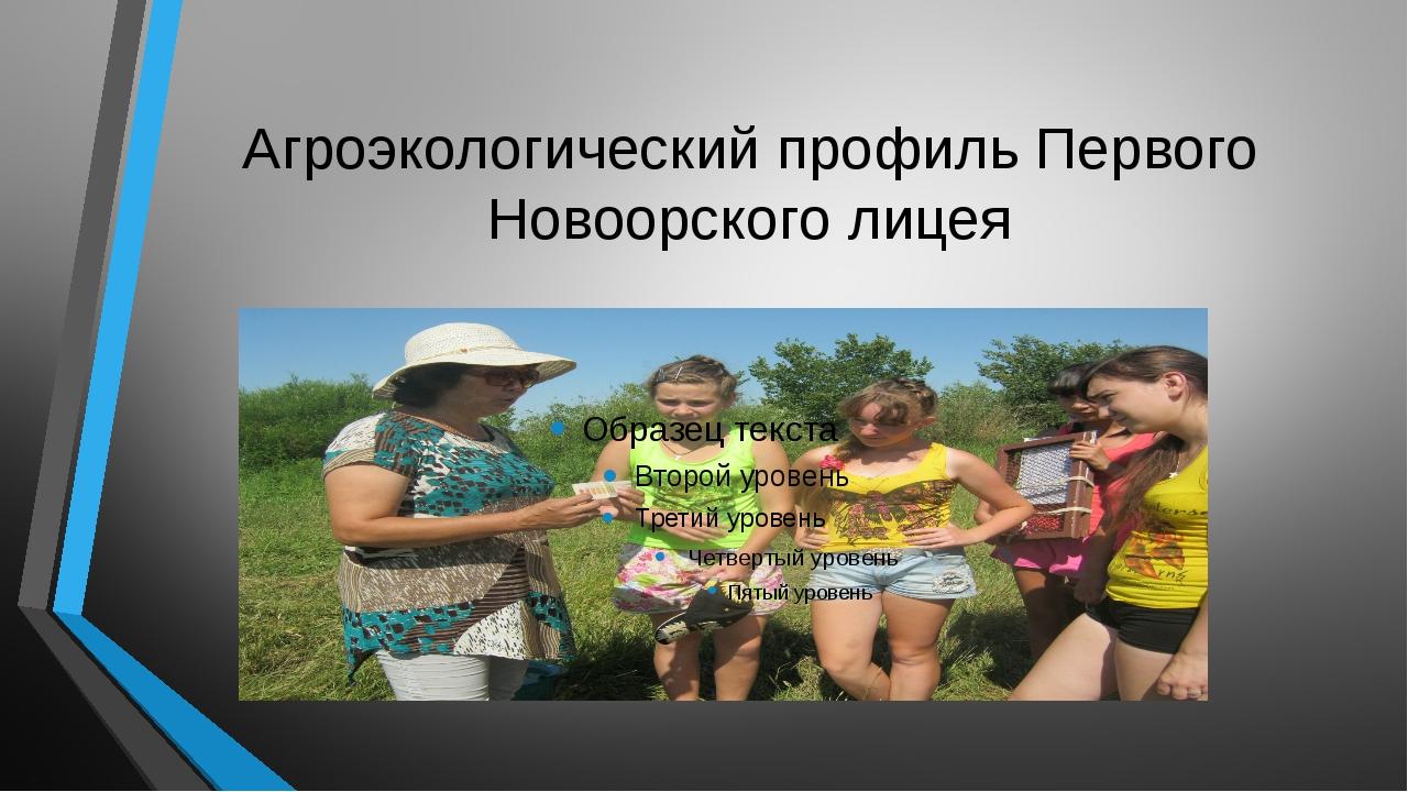 Агроэкологический профиль Первого Новоорского лицея
