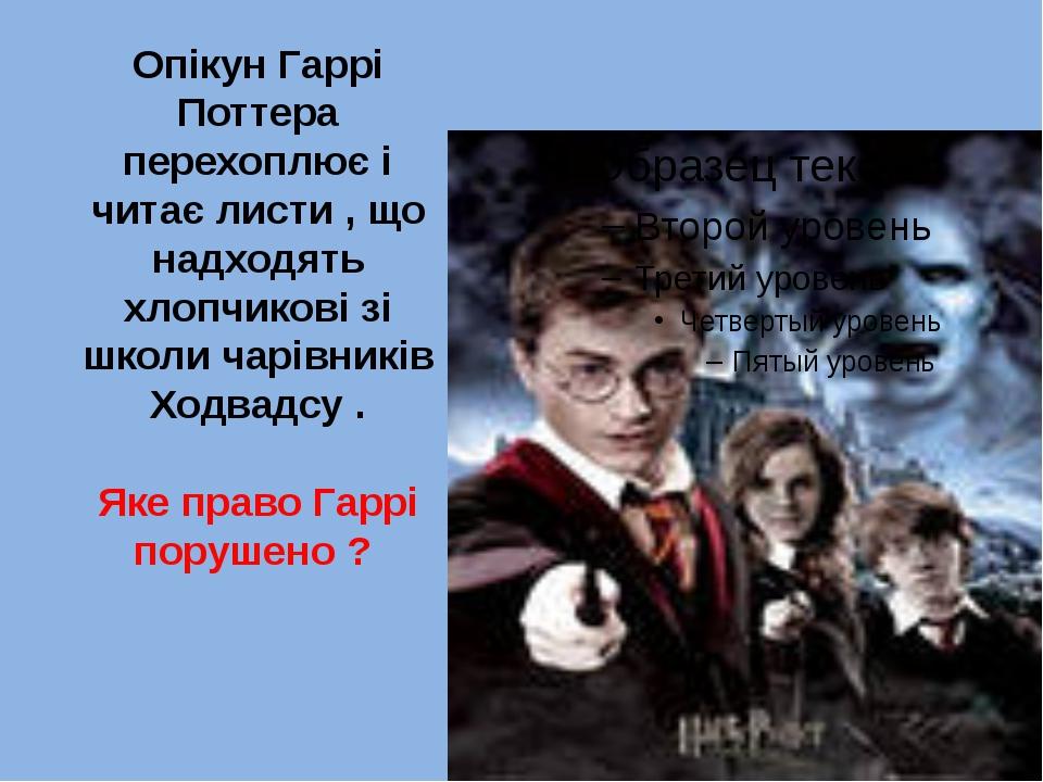 Опікун Гаррі Поттера перехоплює і читає листи , що надходять хлопчикові зі шк...