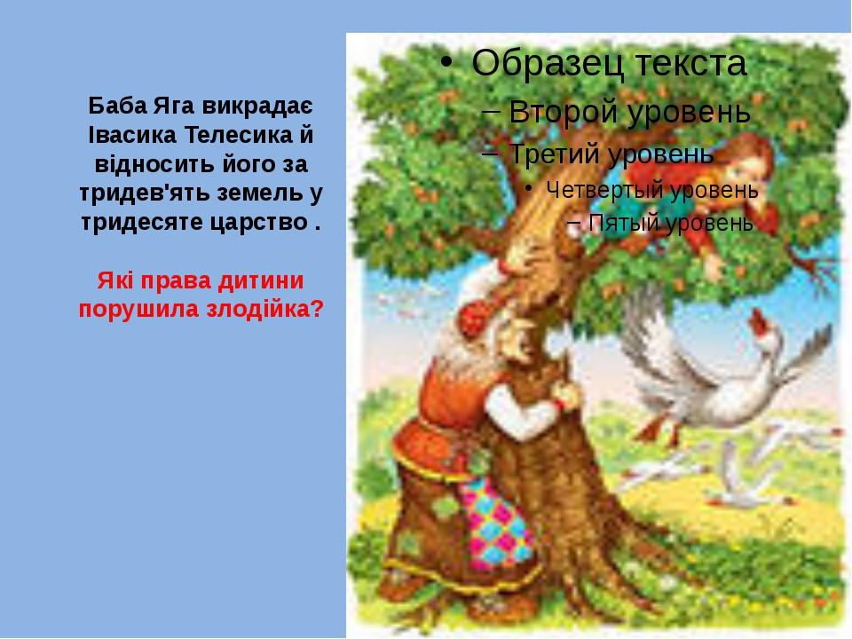 Баба Яга викрадає Івасика Телесика й відносить його за тридев'ять земель у тр...