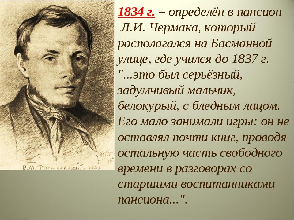 1834 г. – определён в пансион Л.И. Чермака, который располагался на Басманной...
