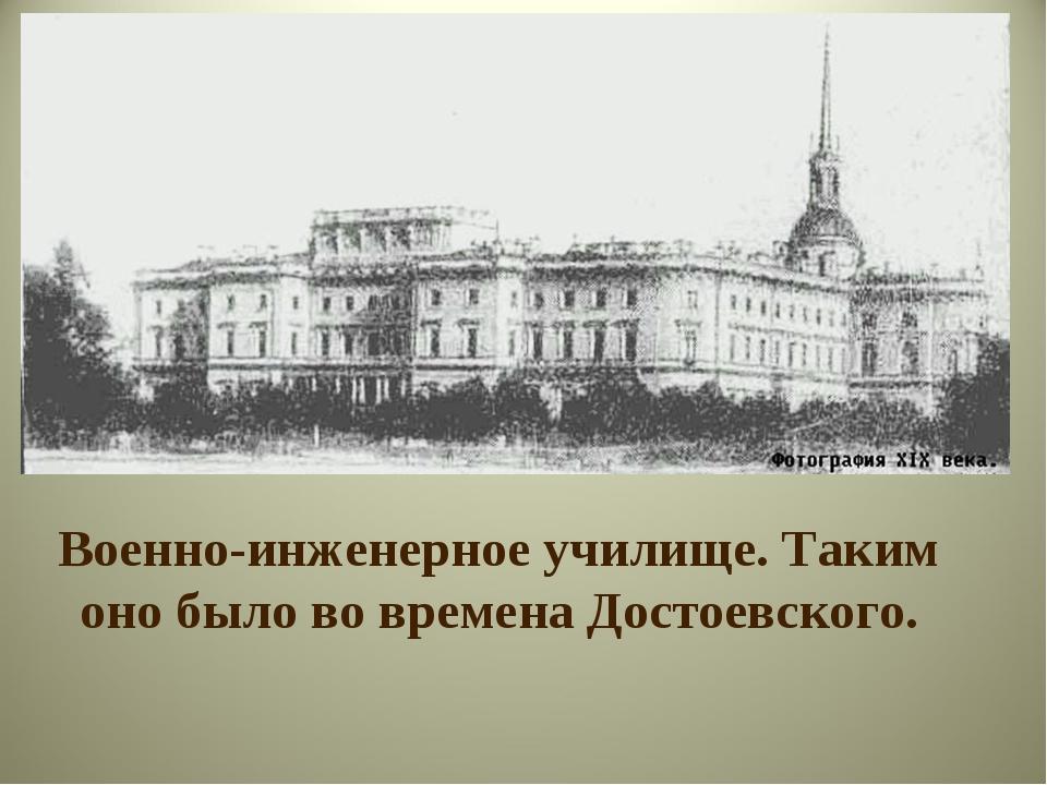 Военно-инженерное училище. Таким оно было во времена Достоевского.