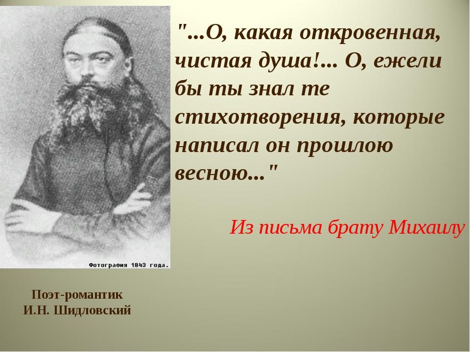 """Поэт-романтик И.Н. Шидловский """"...О, какая откровенная, чистая душа!... О, еж..."""