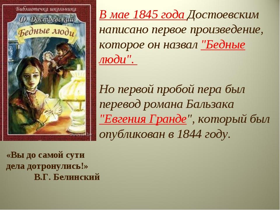 """В мае 1845 года Достоевским написано первое произведение, которое он назвал """"..."""