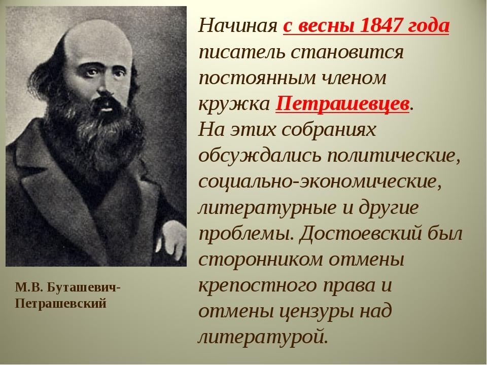 Начиная с весны 1847 года писатель становится постоянным членом кружка Петраш...