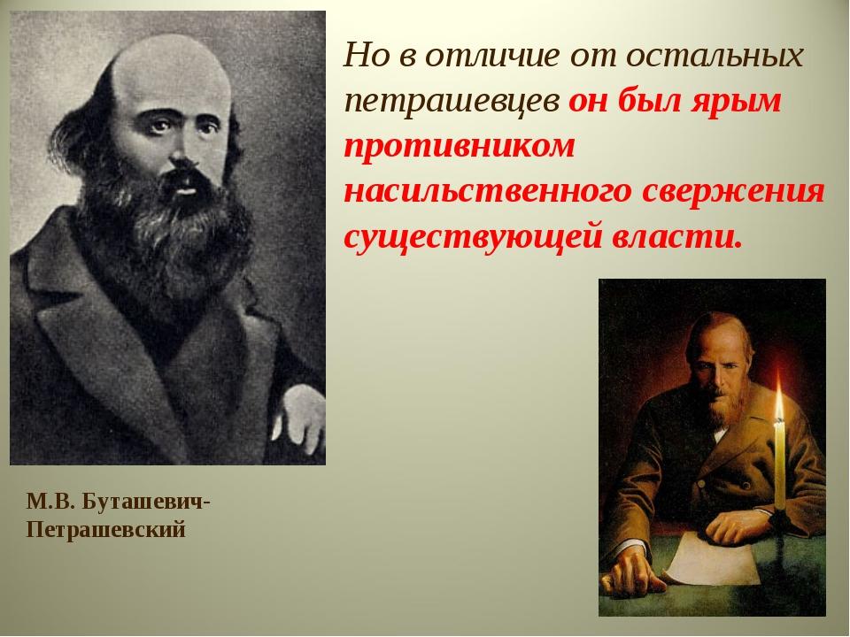 Но в отличие от остальных петрашевцев он был ярым противником насильственного...