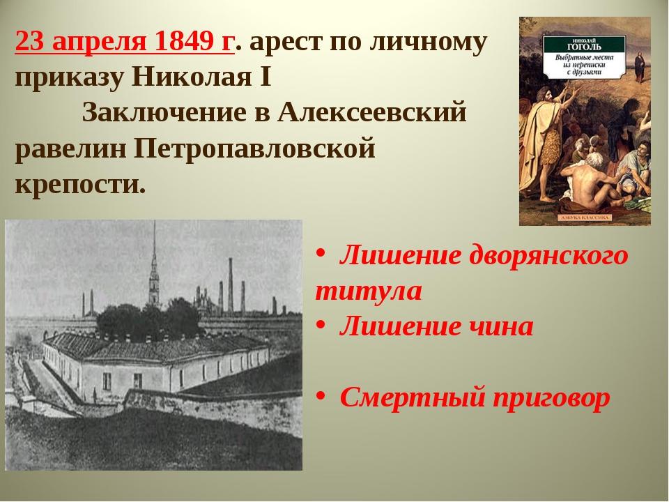 23 апреля 1849 г. арест по личному приказу Николая I Заключение в Алексеевск...