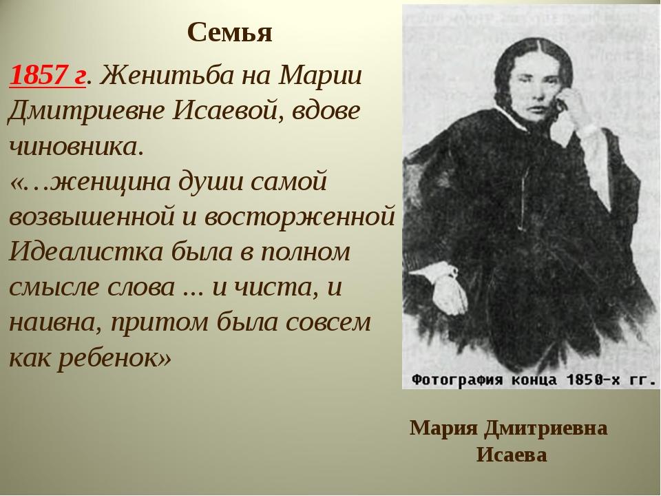 Семья Мария Дмитриевна Исаева 1857 г. Женитьба на Марии Дмитриевне Исаевой, в...