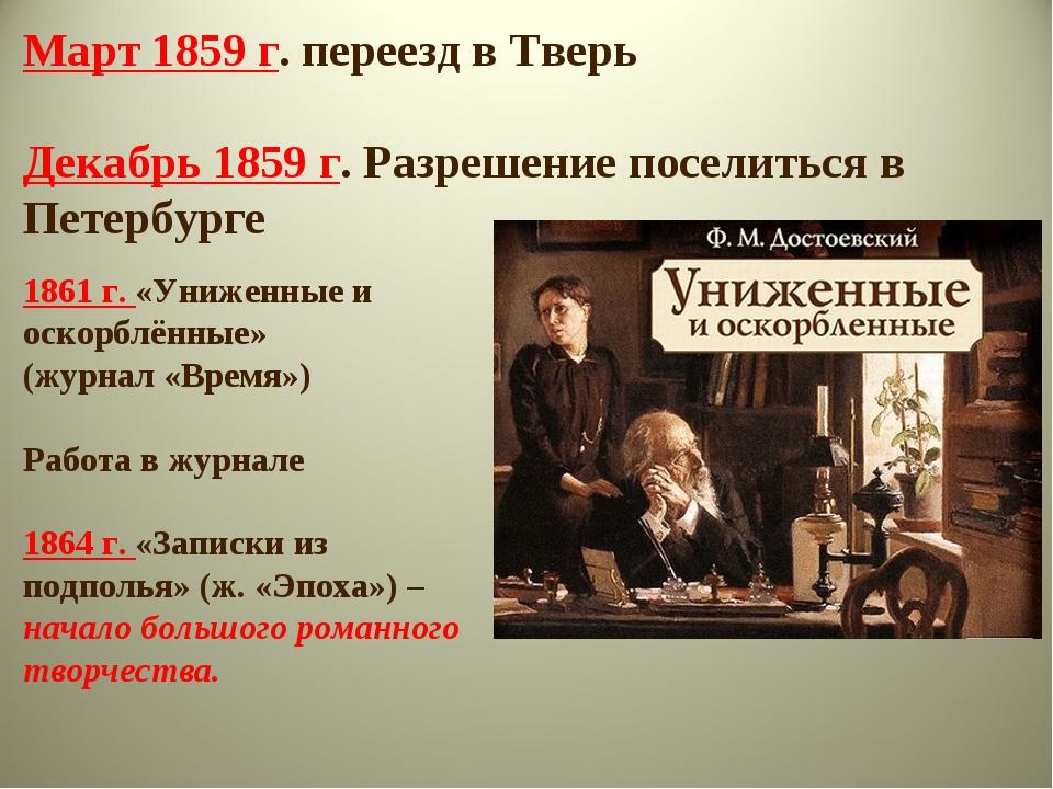 Март 1859 г. переезд в Тверь Декабрь 1859 г. Разрешение поселиться в Петербур...