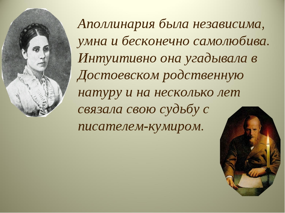 Аполлинария была независима, умна и бесконечно самолюбива. Интуитивно она уга...