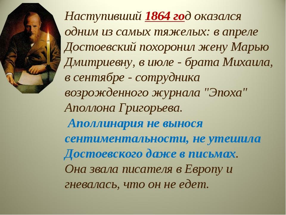 Наступивший 1864 год оказался одним из самых тяжелых: в апреле Достоевский по...
