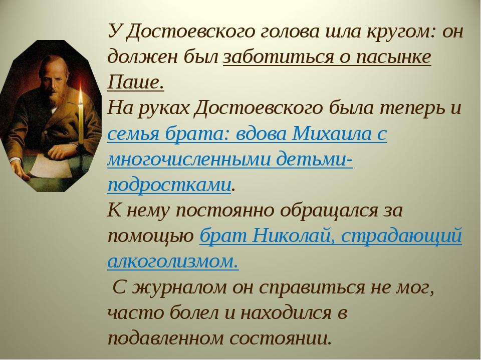 У Достоевского голова шла кругом: он должен был заботиться о пасынке Паше. На...