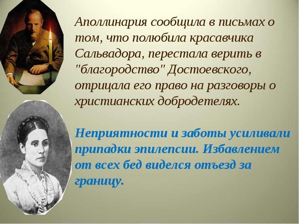 Аполлинария сообщила в письмах о том, что полюбила красавчика Сальвадора, пер...