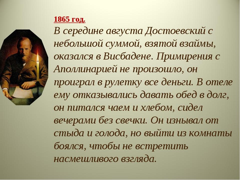 1865 год. В середине августа Достоевский с небольшой суммой, взятой взаймы, о...